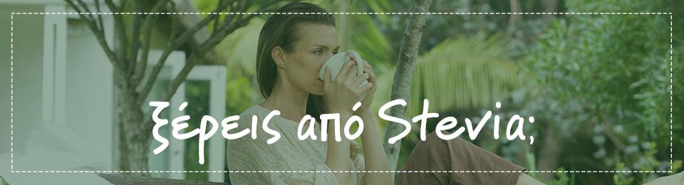 SteviaBlog